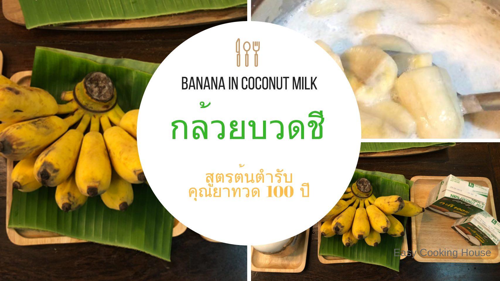 แจกสูตรกล้วยบวดชี ต้นตำรับคุณย่าทวด สีขาวนวล หอมเกินบรรยาย!!!