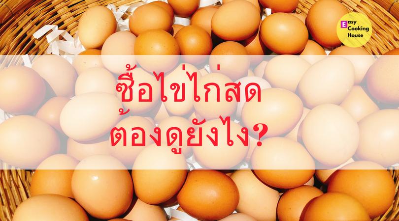วิธีเลือกซื้อไข่ไก่สดใหม่ ดูยังไง?