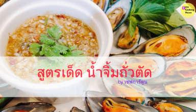 น้ำจิ้มหอย ถั่วตัด อร่อยเด็ด 4 รส และวิธีอบหอยแมลงภู่ให้หอม ไม่คาว