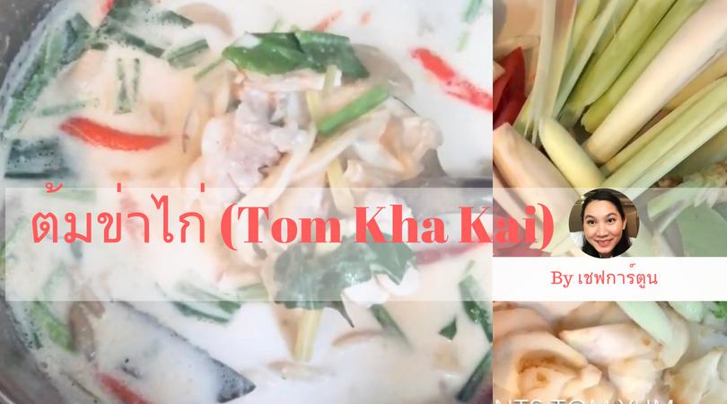ต้มข่าไก่ (Tom Kha Kai) สูตรแซ่บนัว