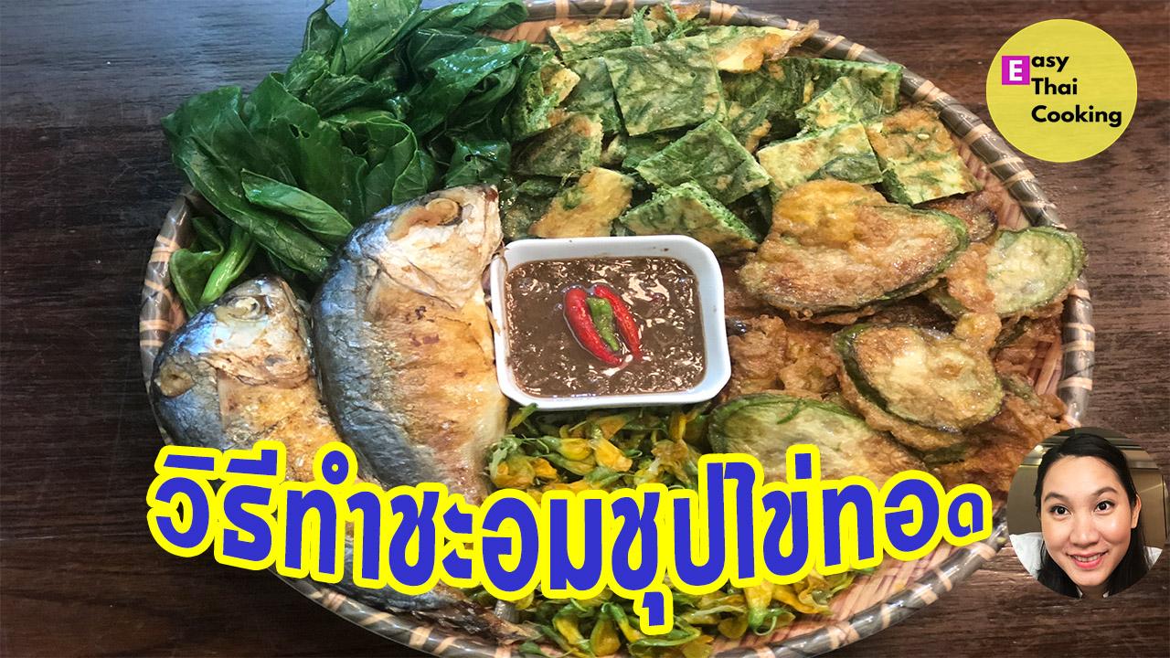 วิธีทำชะอมชุบไข่ทอด จิ้มกับน้ำพริกกะปิ ปลาทูทอด
