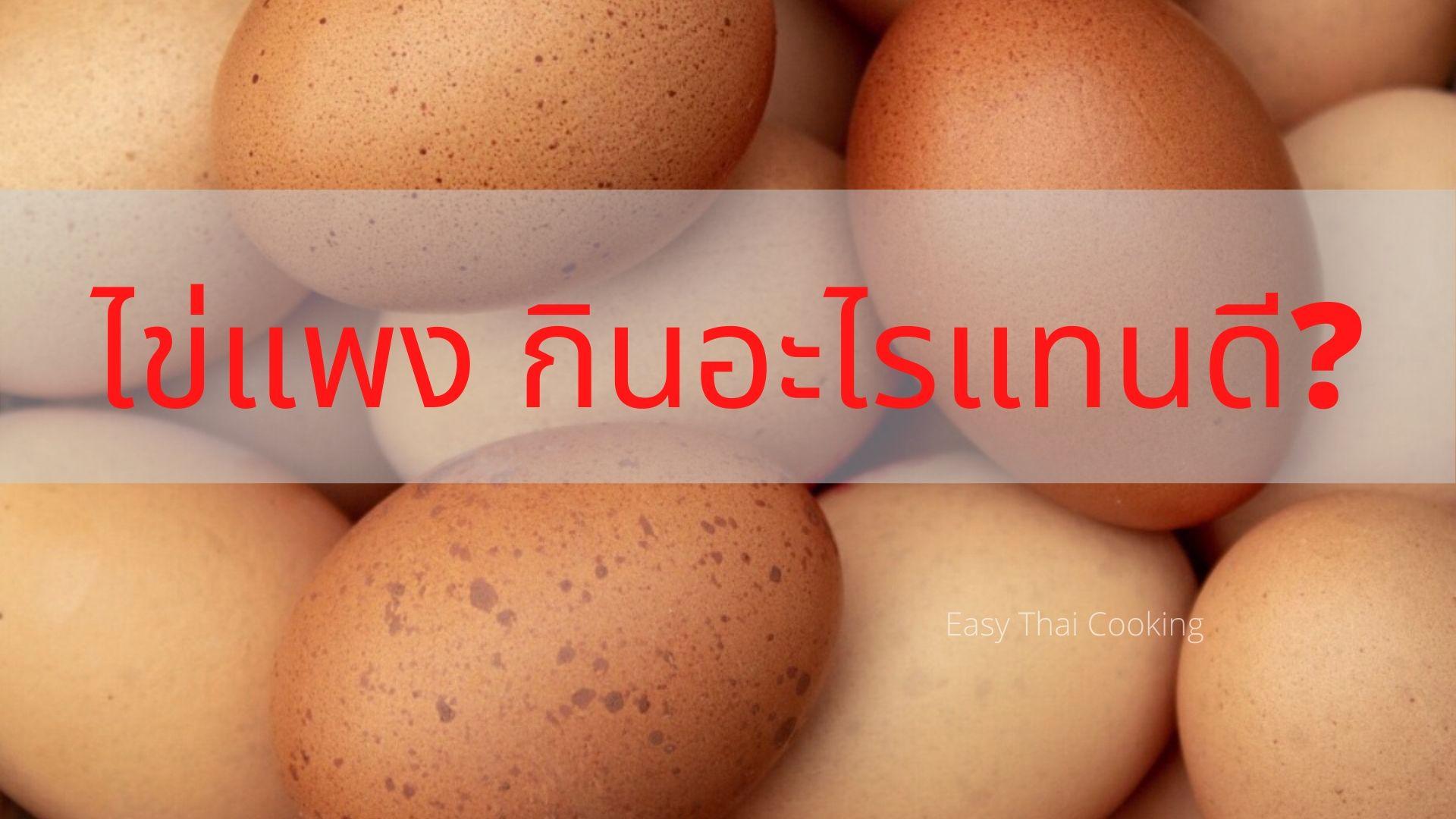 ไข่แพง กินอะไรแทนดี?